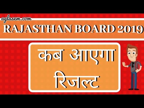 RBSE 10th Board Result 2019, ???????? ????? ?????? 2019
