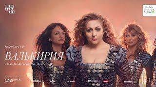 ВАЛЬКИРИЯ в кино Метрополитен Опера в кино 2018 19