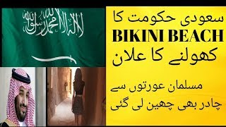 Aslam O Alikum Saudi Government decided to open a Bikini Beach in S...