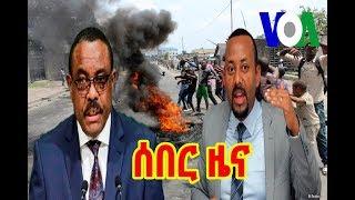 VOA Amharic Radio Breaking News today July 13, 2018 - ዕለታዊ ዜናዎች