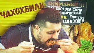 Рецепт Чахохбили или Чахомбилли?