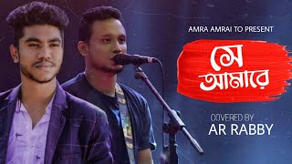 Shey Amare | সে আমারে | Covered By AR Rabby | 2019