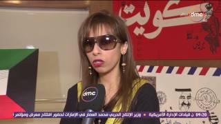 8 الصبح - تقرير عن معرض فني تشكيلى مصري كويتي بسفارة الكويت بالأمس