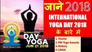 International Yoga Day 2018 ||   जाने योग दिवस  2018  के बारे में | Theme , Awards , History
