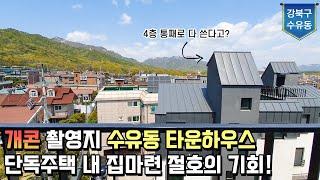 ?강북구 수유동 타운하우스! 개그콘서트 바람의 나라 촬…