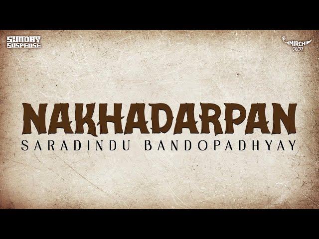Sunday Suspense | Nakhadarpan | নখদর্পণ | Sharadindu Bandyopadhyay | Mirchi Bangla