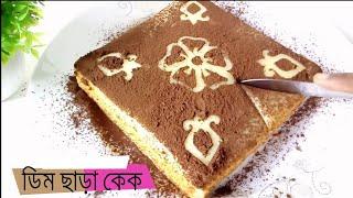 চুলায় তৈরি ডিম ছাড়া স্পঞ্জ কেক | Eggless Vanilla Sponge Cake | Condence milk cake recipe in bangla