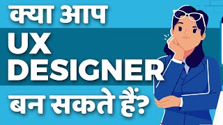 How UX Designer Think (in Hindi)