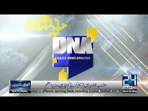DNA |  9 May 2018 | 24 News HD