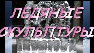 ˙•٠•●Красота Ледяной скульптуры. Beauty ice sculptures. Создание слайд шоу на заказ(Мой блог http://lyubovgrosheva.ru/ Заказать слайд шоу из Ваших фотографий можно здесь: ▻е-майл: lyubovgrosheva@gmail.com skype : ilusha2009..., 2015-01-08T11:46:42.000Z)