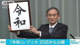 墨書きの「令和」レプリカ 国立公文書館で公開へ(19/05/23)