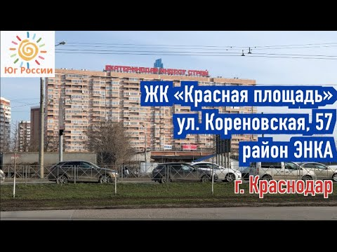 ЖК «Красная площадь» | Новостройки Краснодар | ул. Кореновская, 57, г. Краснодар район ЭНКА