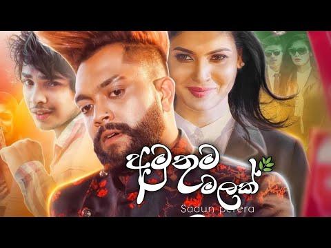 amuthuma-malak-(අමුතුම-මලක්)|sadun-perera-new-song-2021|amuthuma-malak|music-hit
