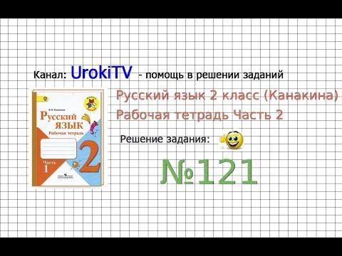 Упражнение 121 - ГДЗ по Русскому языку Рабочая тетрадь 2 класс (Канакина, Горецкий) Часть 2