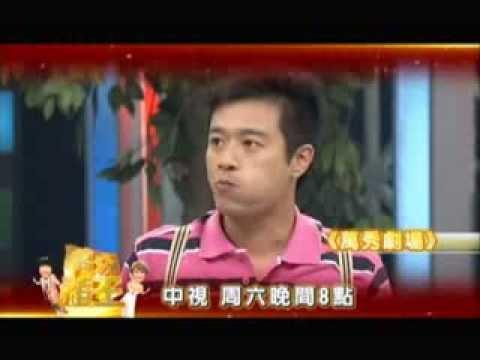 中視3/1「萬秀豬王」#81精采預告/ 短劇-臨時保姆