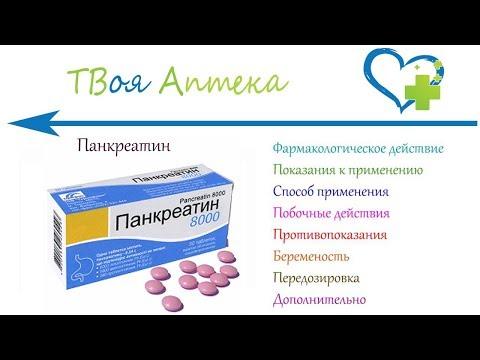 Панкреатин таблетки - показания (видео инструкция) описание, отзывы