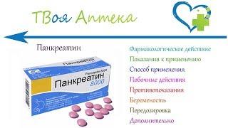 Панкреатин 8000 назначают при недостаточности экзокринной части поджелудочной железы