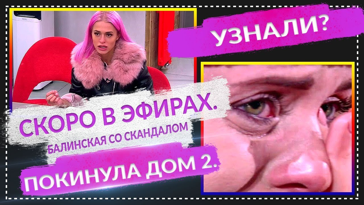 Дом 2 свежие новости 6 октября 2019 (12.10.2019) - YouTube