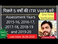 Income Tax Return One Time Relaxation|Verify your ITR of Last 5 AY's|Last Date to Verify 30.09.2020