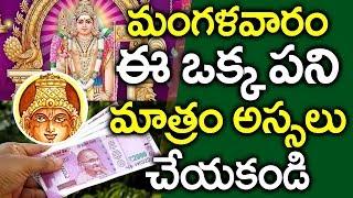 మంగళవారం ఈ పనులు చేస్తే విజయం మీదే.. I Tuesday I Telugu Astrology I Everything in Telugu