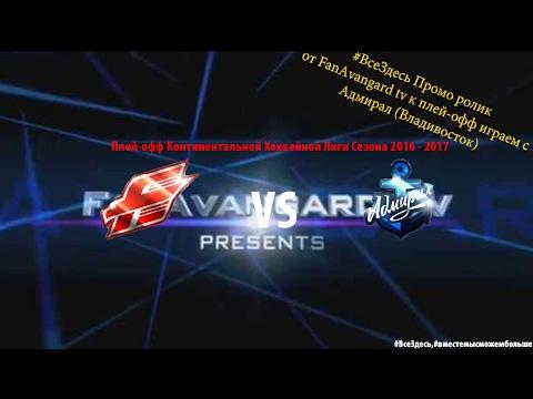 Авангард - Адмирал : смотреть онлайн – прямая трансляция