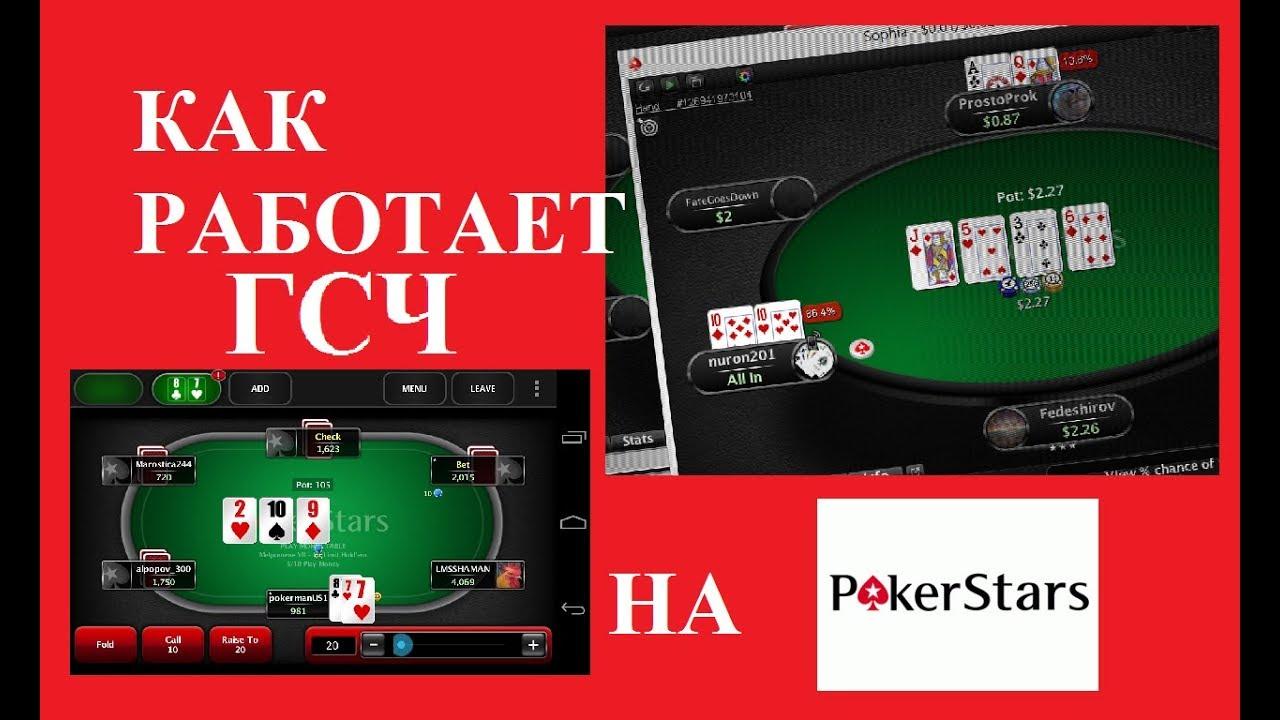 Покер старс турнир онлайн играть в покер онлайн на реальные деньги с телефона