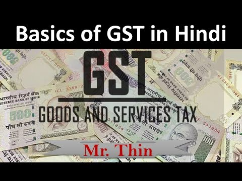 What is GST | Basics of GST in Hindi | Understand A to Z of GST  in simple language