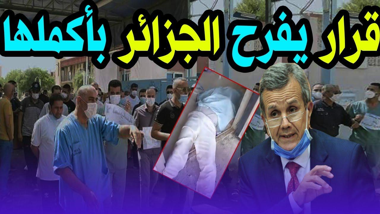 بن بوزيد يُـفـرّح الشعب في الجزائر اليوم بعد أحداث مسـتشـفّى كويسي بلعيش