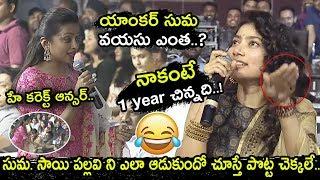 Anchor Suma Kanakala Hilarious Comedy With Sai Pallavi || NGK Pre Release Event || #Surya || TWB