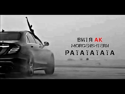MORGENSHTERN, Витя АК - РАТАТАТАТА (Adam Maniac Remix) | Премьера 2020