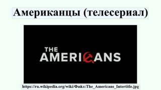 Американцы (телесериал)