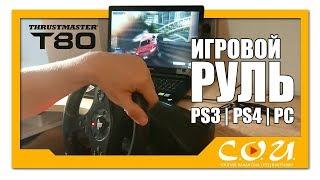обзор на игровой руль THRUSTMASTER T80 для PlayStation 3, 4, PC и Ноутбуков