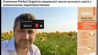 #Perfect Organics/Нерафинированное Подсолнечное масло и его свойства  Хитрости производителей
