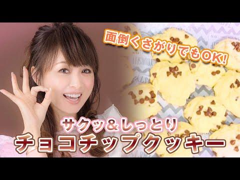 【レシピ公開】スイーツ初心者でも簡単!手作りチョコチップクッキー!【渡辺美奈代】