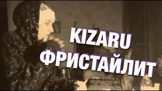KIZARU 2013 FREESTYLE