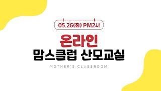 온라인 맘스클럽 산모교실 (YouTube)