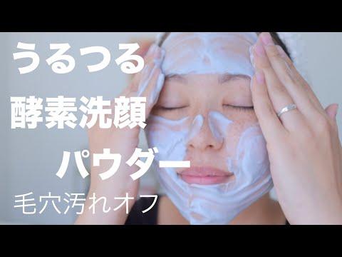 毛穴スッキリ酵素洗顔パウダーが気持ちよすぎる!