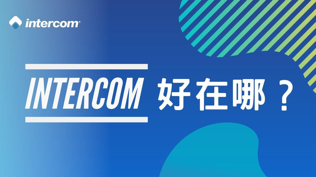 為什麼大家都用Intercom?到底好在哪?