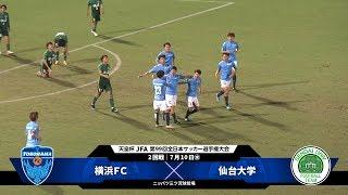 天皇杯 JFA 第99回全日本サッカー選手権大会 2回戦 2019年7月10日19:00 ...