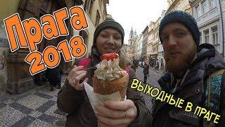видео Дешевые туры в Чехию 2018