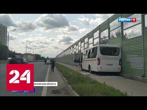 Авария в Долгопрудном: взять на работу водителя с эпилепсией не могли - Россия 24