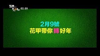 《花甲大人轉男孩》官方前導預告Official Trailer 2.9甲你過好年