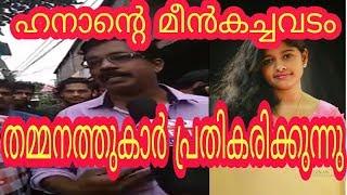 ഹനാന്റെ മീന്കച്ചവടം  തമ്മനത്തുകാര്  പ്രതികരിക്കുന്നു...#Malayalam, #Film, #News|latestnews |hanan|