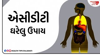એસીડીટી ઘરેલુ ઉપાય | acidity gas ke gharelu upay | acidity ka ilaj | acidity  solution | acidity gas