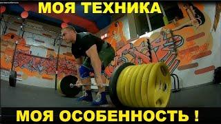 Моя техника-моя особенность !/powerlifting/становая тяга/подготовка к соревнованиям
