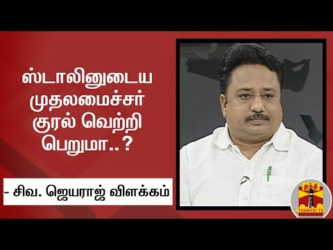 #MKStalin #DMK  ஸ்டாலினுடைய முதலமைச்சர் குரல் வெற்றி பெறுமா..? - சிவ. ஜெயராஜ்(திமுக) விளக்கம் | MK Stalin | DMK | Thanthi TV  Uploaded on 26/05/2019 :   Thanthi TV is a News Channel in Tamil Language, based in Chennai, catering to Tamil community spread around the world.  We are available on all DTH platforms in Indian Region. Our official web site is http://www.thanthitv.com/ and available as mobile applications in Play store and i Store.   The brand Thanthi has a rich tradition in Tamil community. Dina Thanthi is a reputed daily Tamil newspaper in Tamil society. Founded by S. P. Adithanar, a lawyer trained in Britain and practiced in Singapore, with its first edition from Madurai in 1942.  So catch all the live action @ Thanthi TV and write your views to feedback@dttv.in.  Catch us LIVE @ http://www.thanthitv.com/ Follow us on - Facebook @ https://www.facebook.com/ThanthiTV Follow us on - Twitter @ https://twitter.com/thanthitv