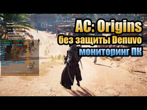 Смотрим AC: Origins