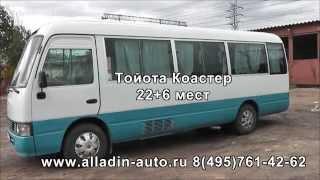 Аренда автобуса Тойота Коастер(Внешний вид, салон и комплектация автобуса Toyota Coaster., 2014-10-14T18:26:28.000Z)