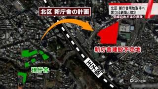 東京・北区、新庁舎建設に向けて協定締結 国立印刷局の用地取得へ