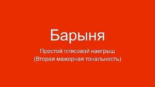 Барыня - четвёртая часть. Балалайка народного строя. Видеоурок